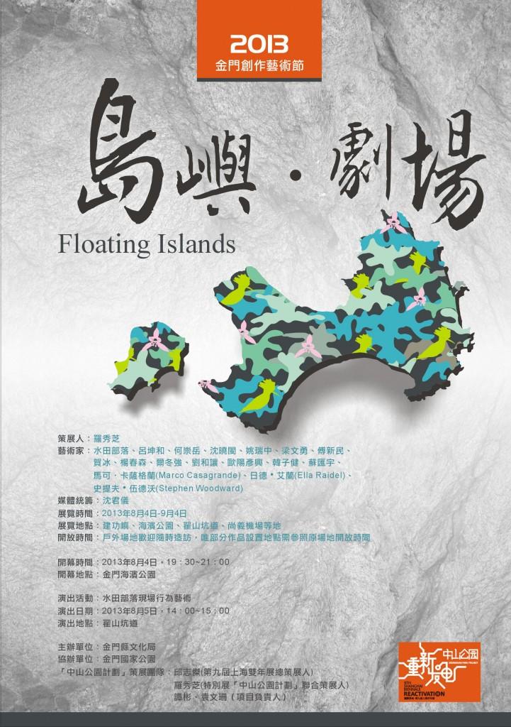 FloatingIsland